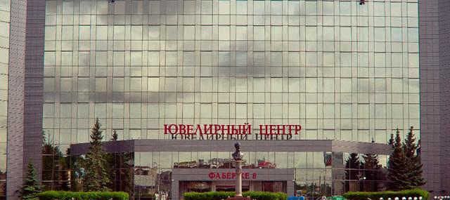 Завершены работы на объекте многофункциональный торгово-офисный комплекс « Русские самоцветы»