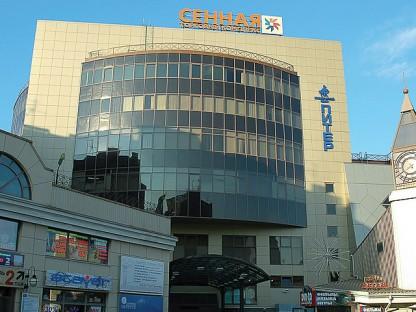 Торговый центр «Сенная», г. Санкт-Петербург