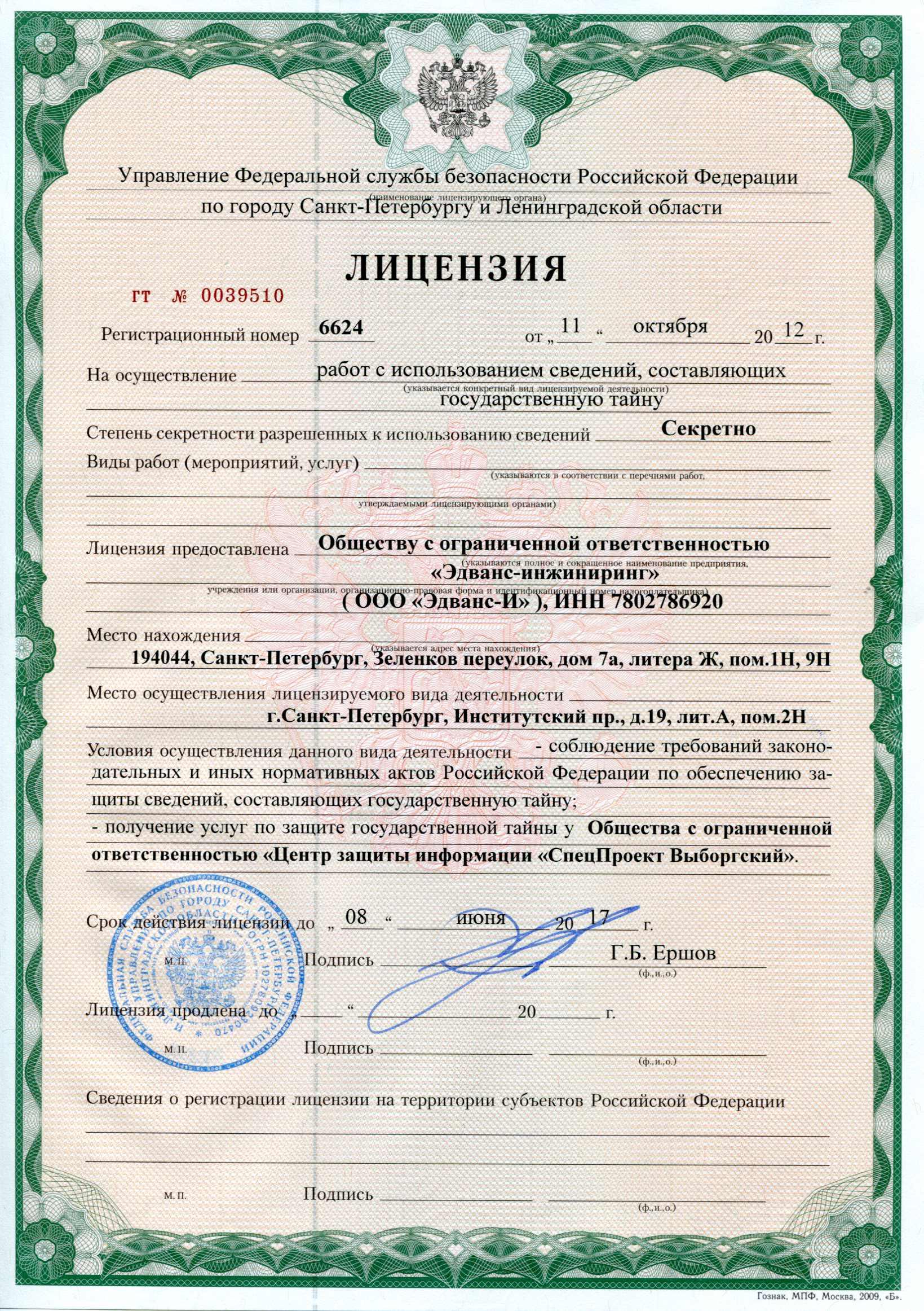 УФСБ РФ по СПб и ЛО
