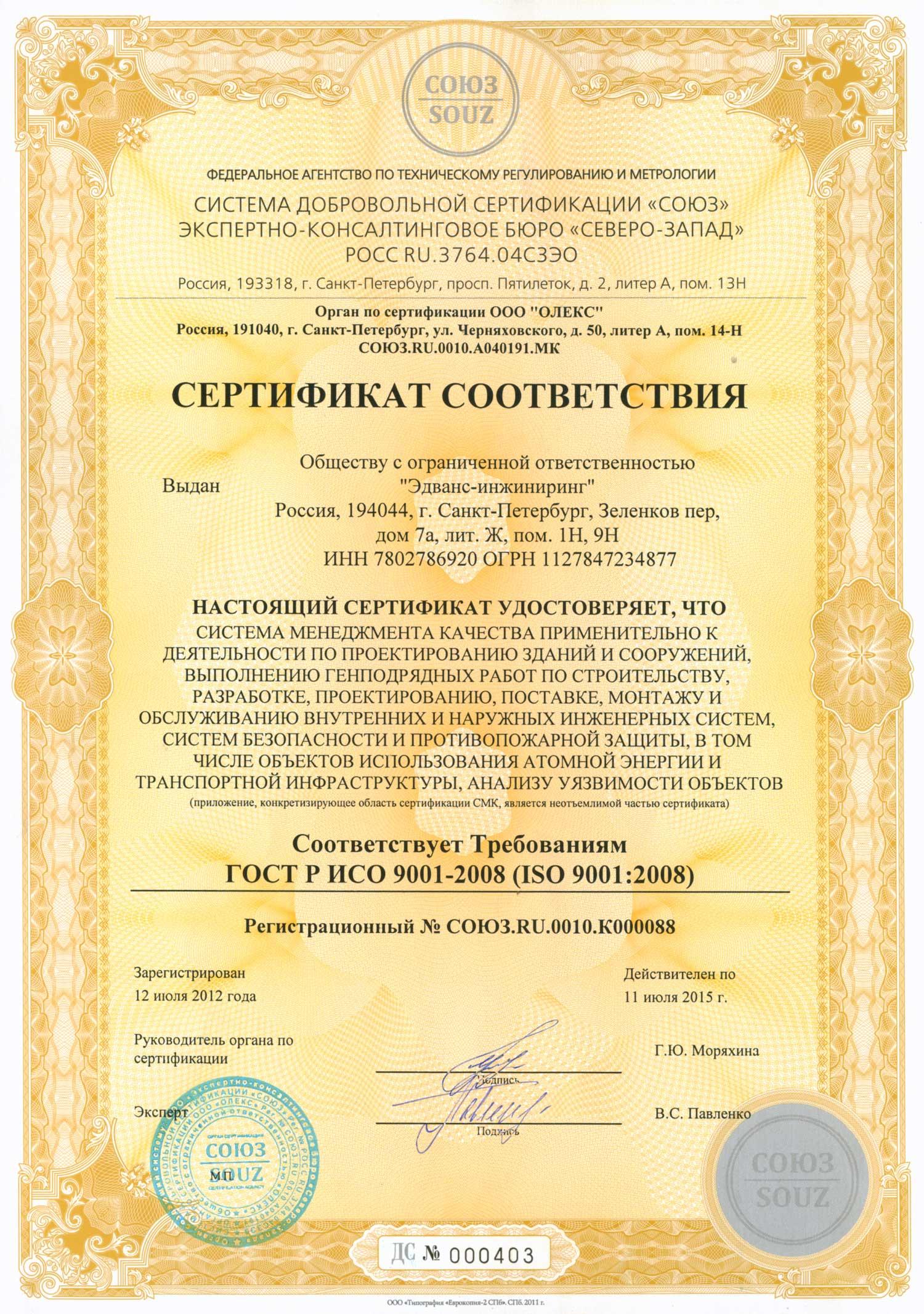 Сертификат соответствия СМК ISO 9001:2008