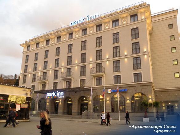 Гостиница «Park Inn by Radisson» г. Сочи