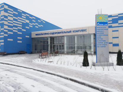 Физкультурно-оздоровительный центр «Газпром – детям» Ленинградская область, г. Тихвин