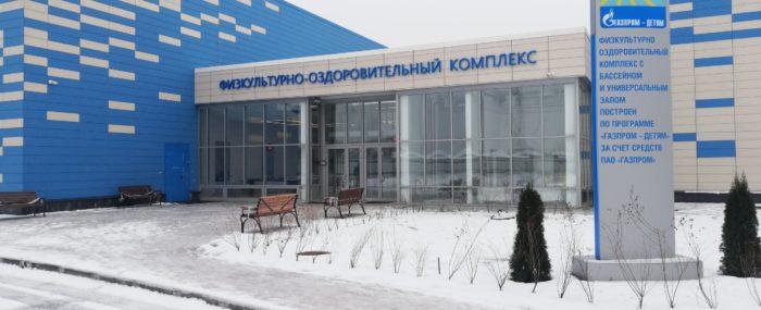 Монтаж инженерных систем физкультурно-оздоровительного центра «Газпром – детям»